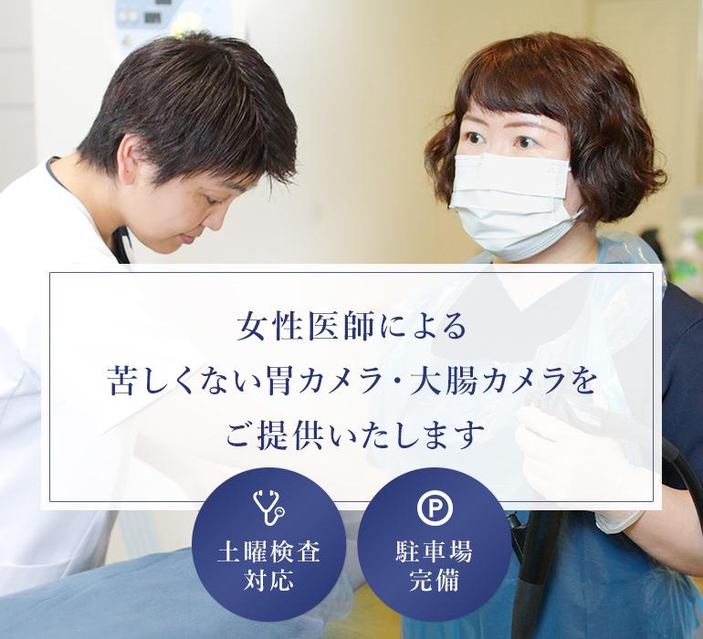 女性医師による苦しくない胃カメラ・大腸カメラをご提供いたします
